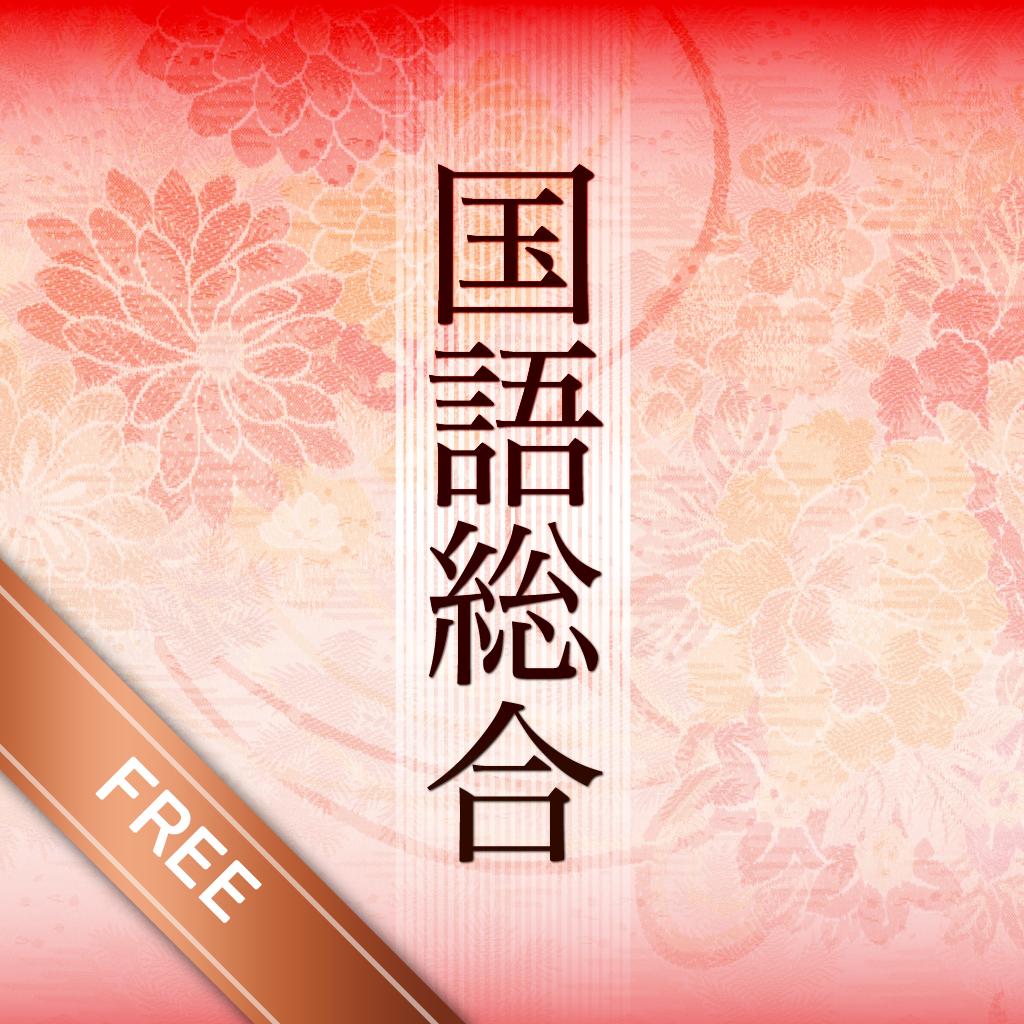 Free版 国語総合(古典編)